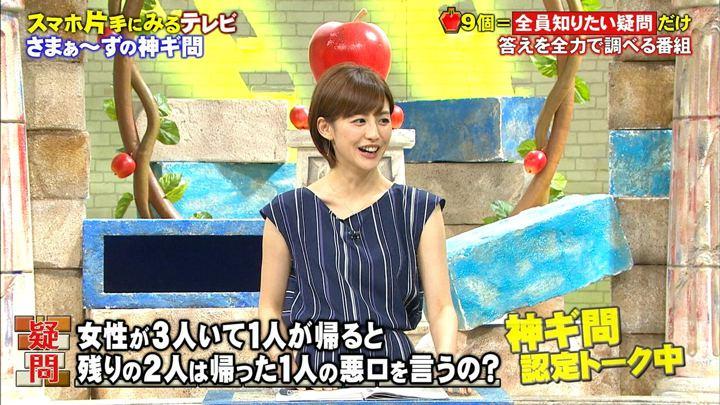 2017年10月08日宮司愛海の画像04枚目