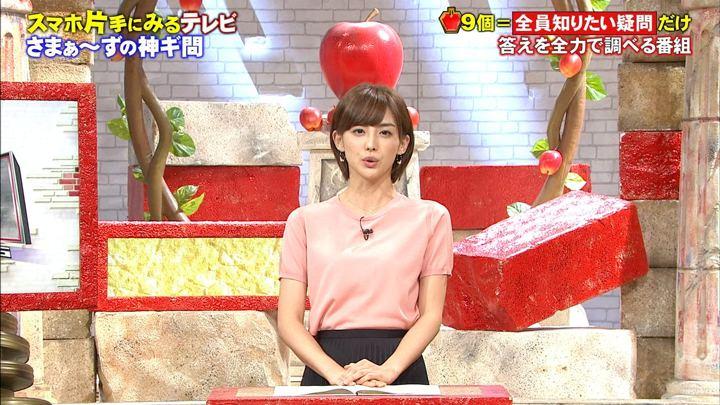 2017年10月08日宮司愛海の画像09枚目