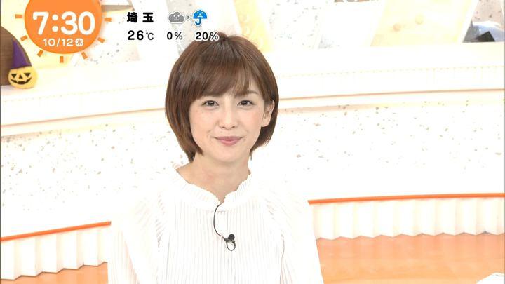 2017年10月12日宮司愛海の画像13枚目