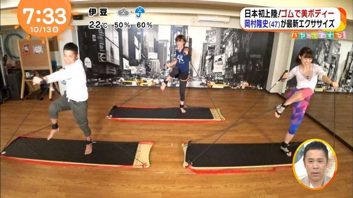2017年10月13日宮司愛海の画像34枚目