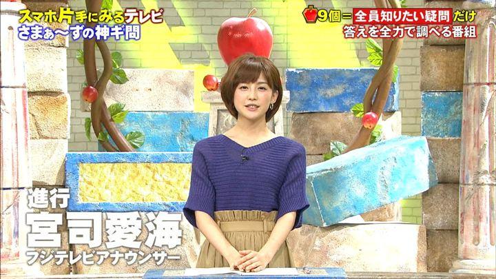 2017年10月15日宮司愛海の画像01枚目