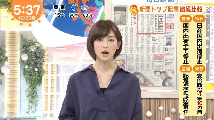 2017年10月20日宮司愛海の画像03枚目