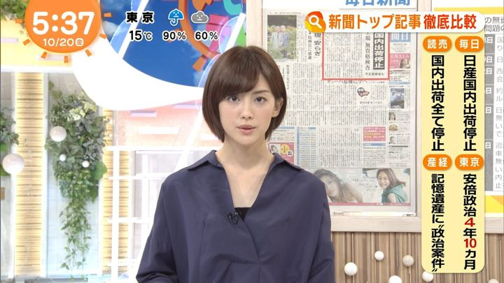 2017年10月20日宮司愛海の画像04枚目