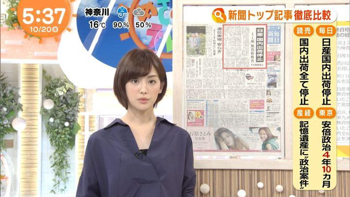2017年10月20日宮司愛海の画像06枚目