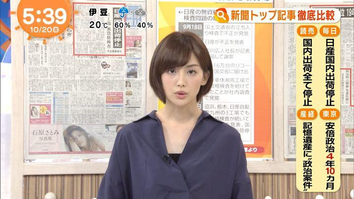 2017年10月20日宮司愛海の画像07枚目