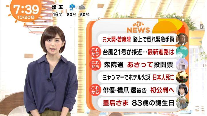 2017年10月20日宮司愛海の画像23枚目