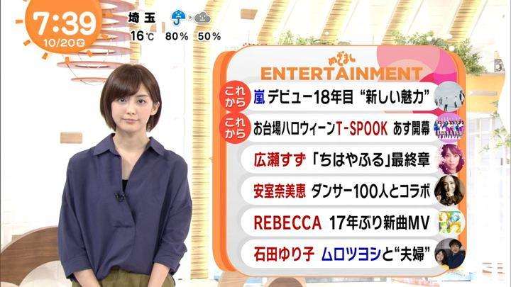 2017年10月20日宮司愛海の画像24枚目