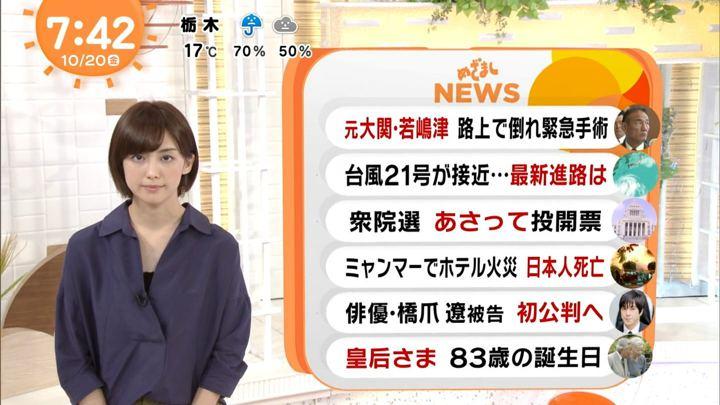 2017年10月20日宮司愛海の画像25枚目