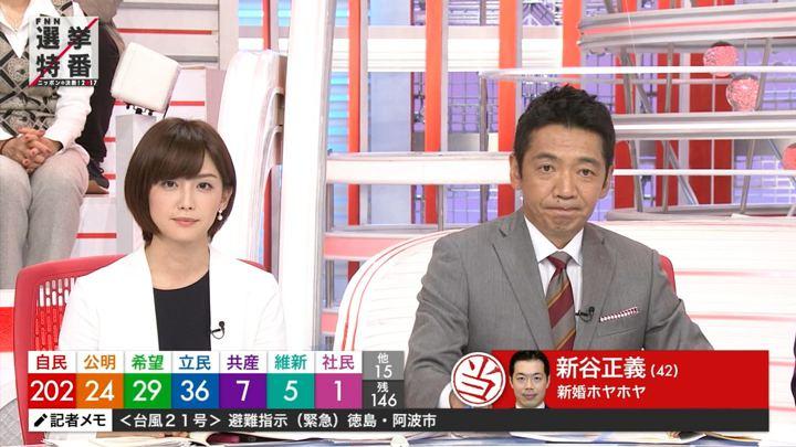 2017年10月22日宮司愛海の画像28枚目