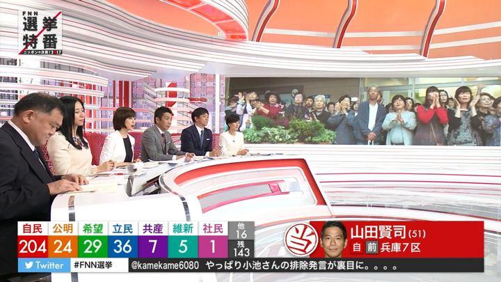 2017年10月22日宮司愛海の画像30枚目