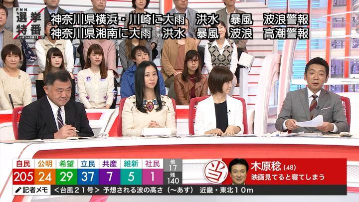 2017年10月22日宮司愛海の画像31枚目