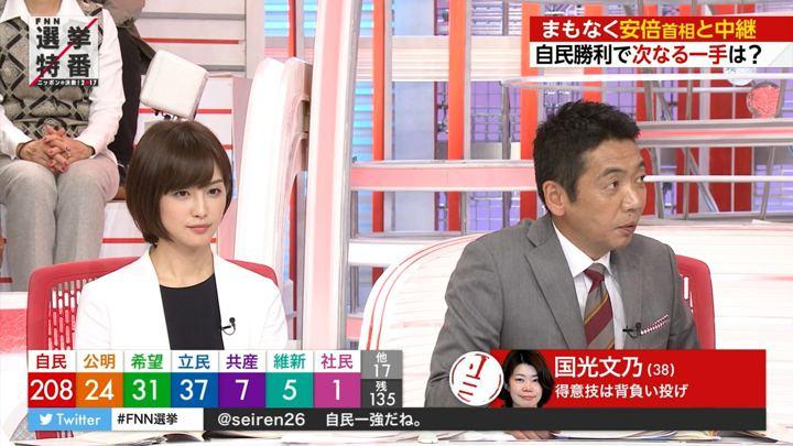 2017年10月22日宮司愛海の画像34枚目