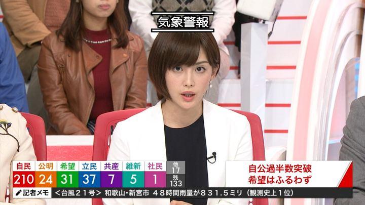 2017年10月22日宮司愛海の画像37枚目