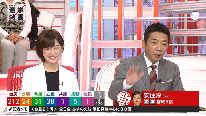 2017年10月22日宮司愛海の画像38枚目