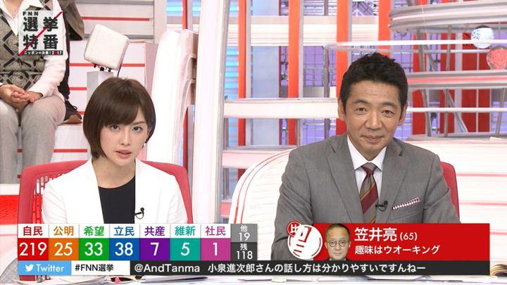 2017年10月22日宮司愛海の画像40枚目