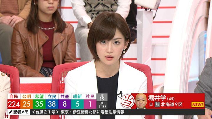 2017年10月22日宮司愛海の画像46枚目