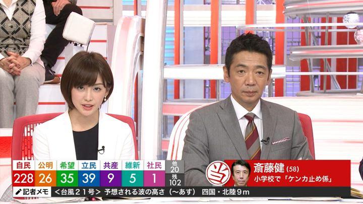 2017年10月22日宮司愛海の画像48枚目