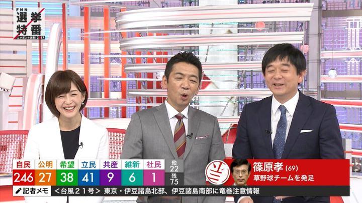 2017年10月22日宮司愛海の画像51枚目