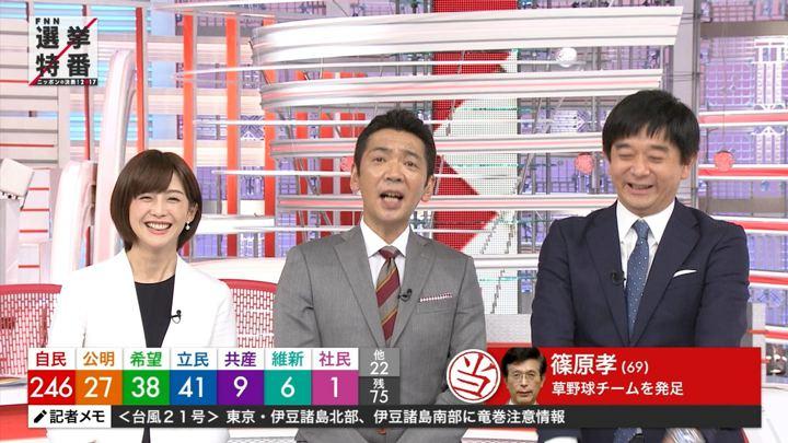2017年10月22日宮司愛海の画像52枚目