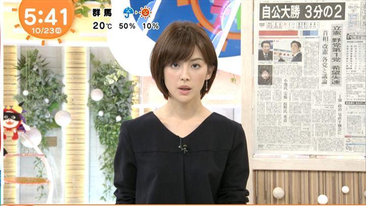 2017年10月23日宮司愛海の画像01枚目
