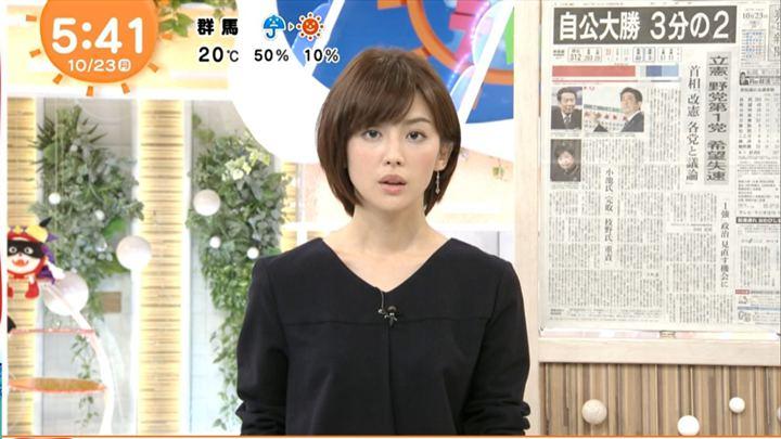 2017年10月23日宮司愛海の画像02枚目