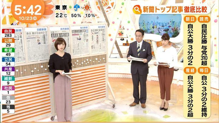 2017年10月23日宮司愛海の画像06枚目