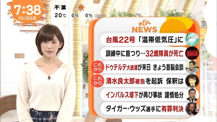 2017年10月30日宮司愛海の画像13枚目