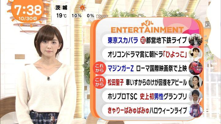 2017年10月30日宮司愛海の画像14枚目