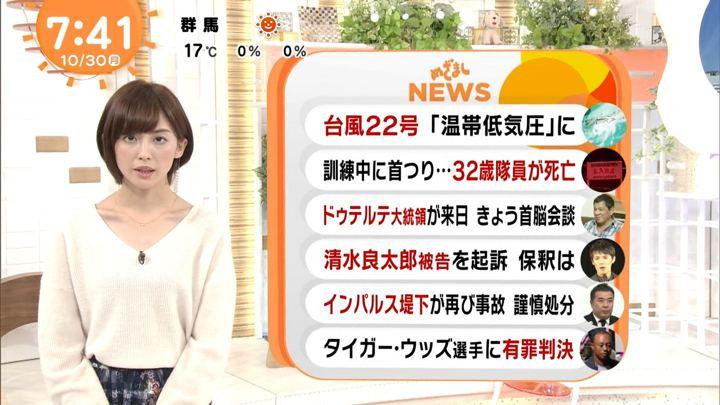 2017年10月30日宮司愛海の画像15枚目