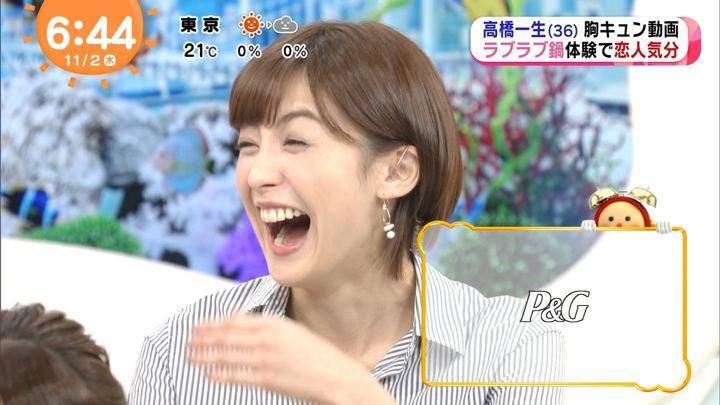 2017年11月02日宮司愛海の画像12枚目