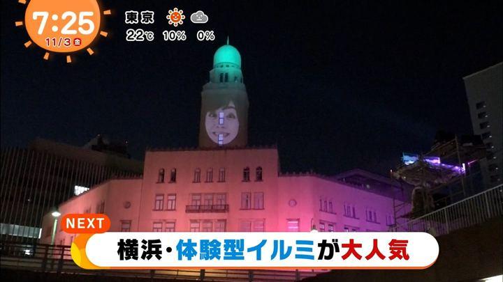 2017年11月03日宮司愛海の画像18枚目