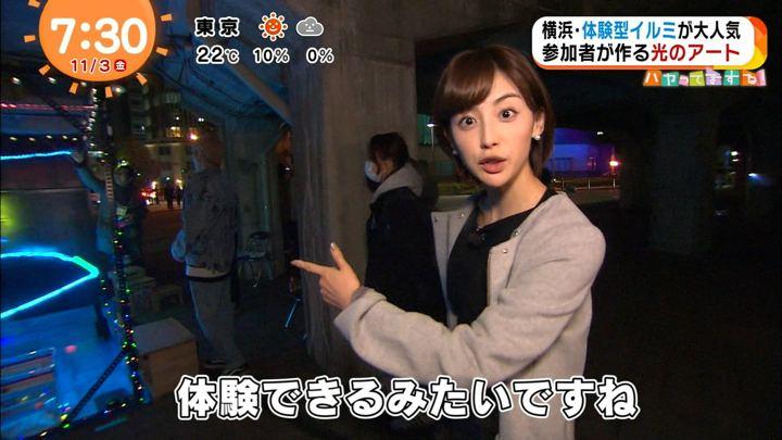 2017年11月03日宮司愛海の画像19枚目