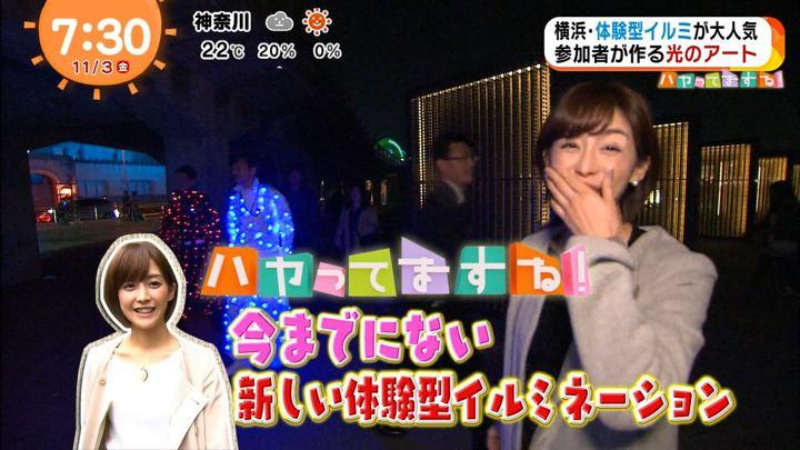 2017年11月03日宮司愛海の画像20枚目