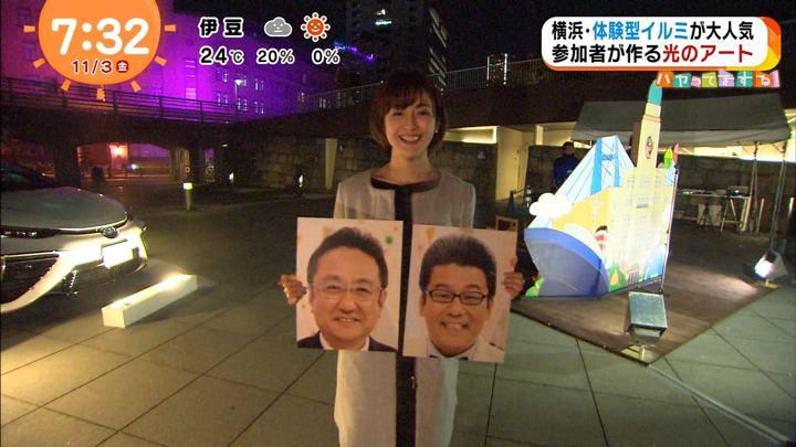 2017年11月03日宮司愛海の画像28枚目