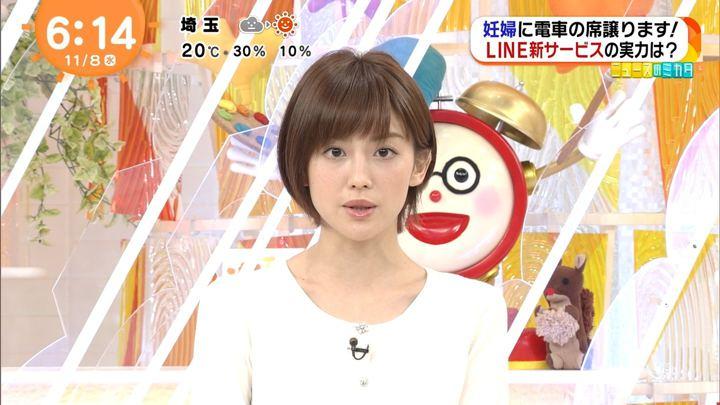 2017年11月08日宮司愛海の画像11枚目