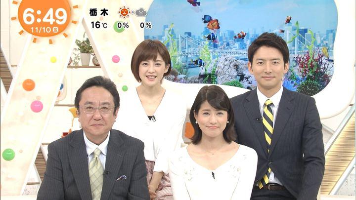 2017年11月10日宮司愛海の画像05枚目