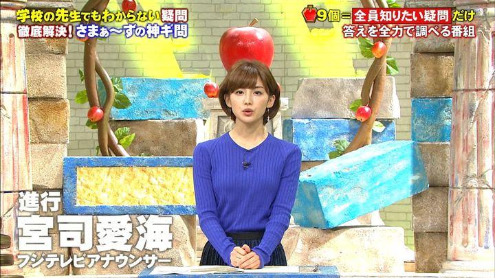 2017年11月11日宮司愛海の画像01枚目