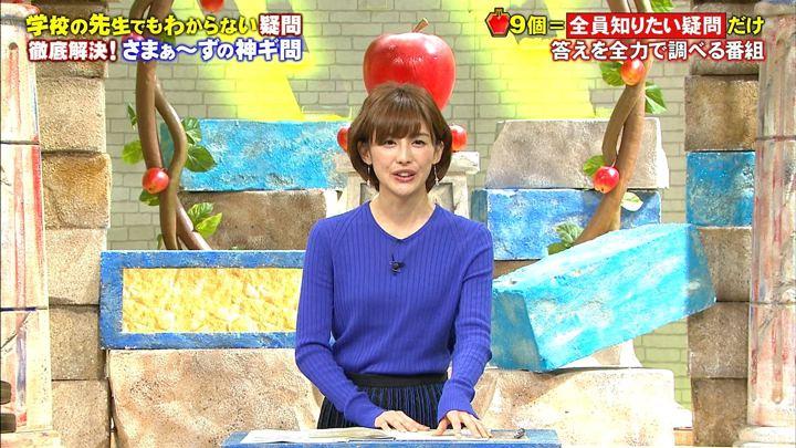 2017年11月11日宮司愛海の画像02枚目