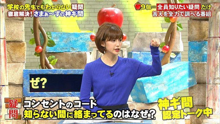 2017年11月11日宮司愛海の画像03枚目