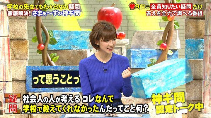 2017年11月11日宮司愛海の画像04枚目