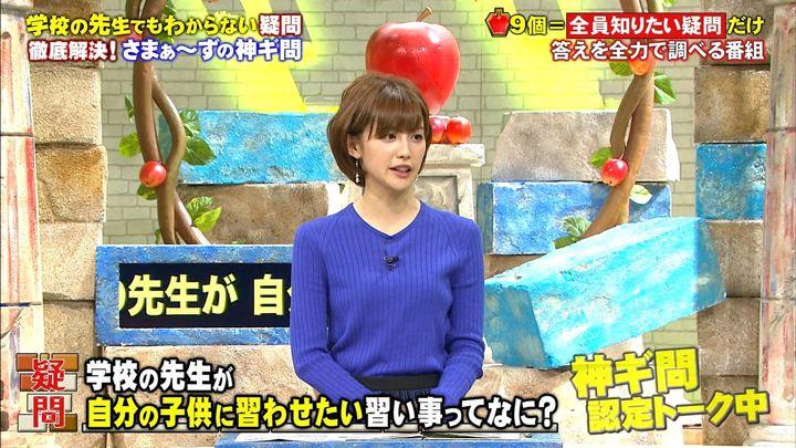 2017年11月11日宮司愛海の画像09枚目