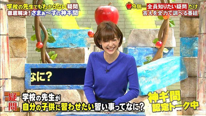 2017年11月11日宮司愛海の画像10枚目