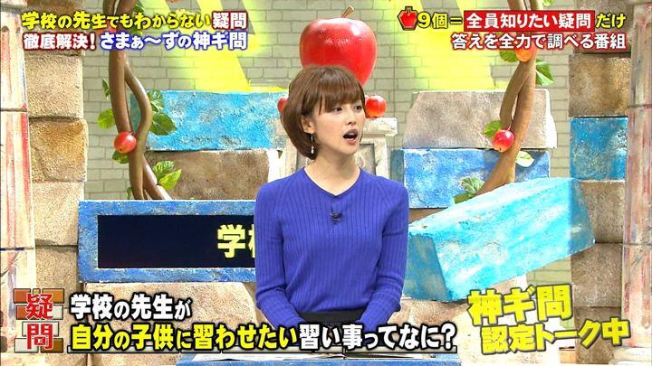 2017年11月11日宮司愛海の画像12枚目