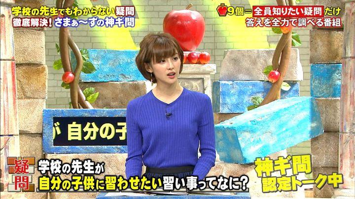 2017年11月11日宮司愛海の画像15枚目