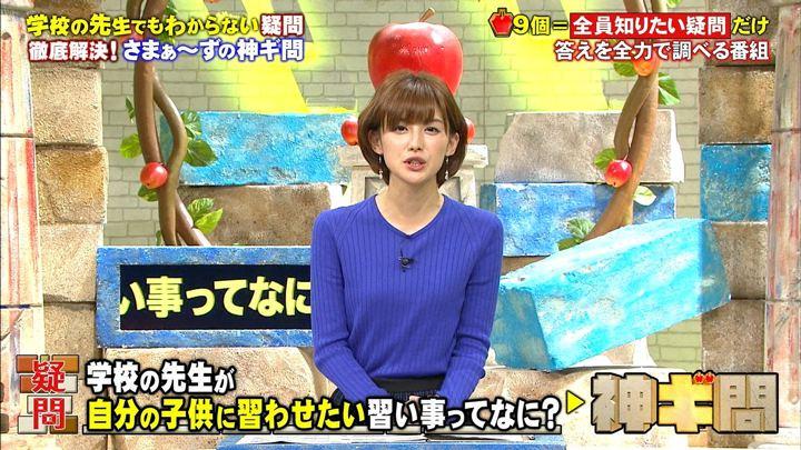 2017年11月11日宮司愛海の画像16枚目