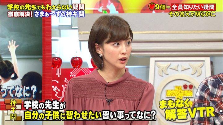 2017年11月11日宮司愛海の画像20枚目
