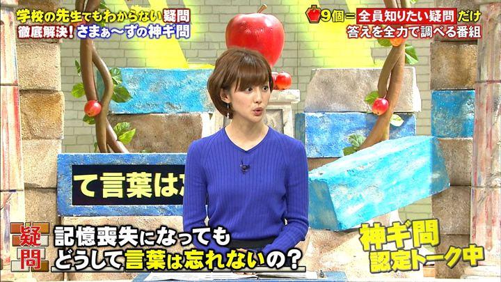 2017年11月11日宮司愛海の画像29枚目