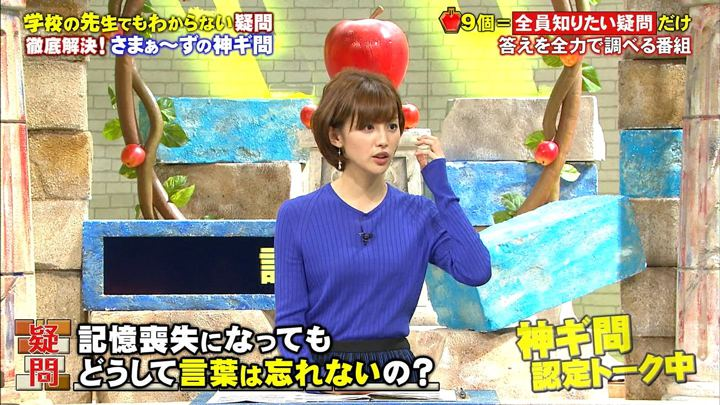 2017年11月11日宮司愛海の画像30枚目