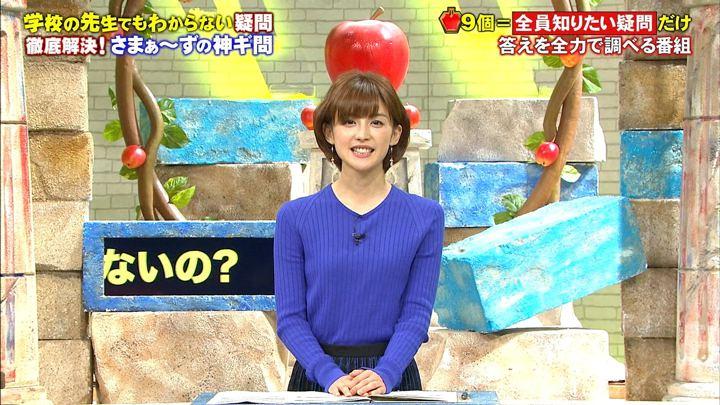 2017年11月11日宮司愛海の画像31枚目