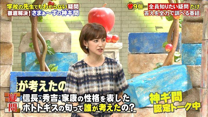 2017年11月11日宮司愛海の画像32枚目